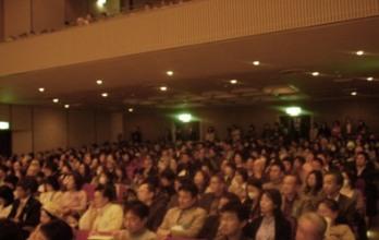 全国大会2009会場の様子