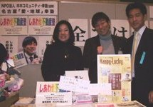 名古屋 愛・地球幸塾